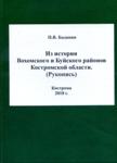 Обложка книги П.В. Баданина «Из истории Вохомского и Буйского районов Костромской области»