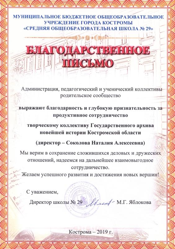 Поздравления партнеру благодарность